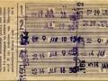RET 1961 5-ritten overstapkaart 1,25 (259B) -a