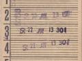 RET 1964 6 rittenkaart 1,50 (51) -a